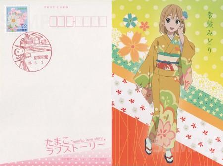 1500midori_kyototokiwa.jpg