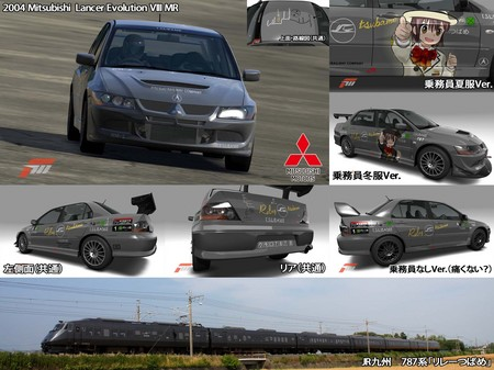 20091219_rtsubame.jpg