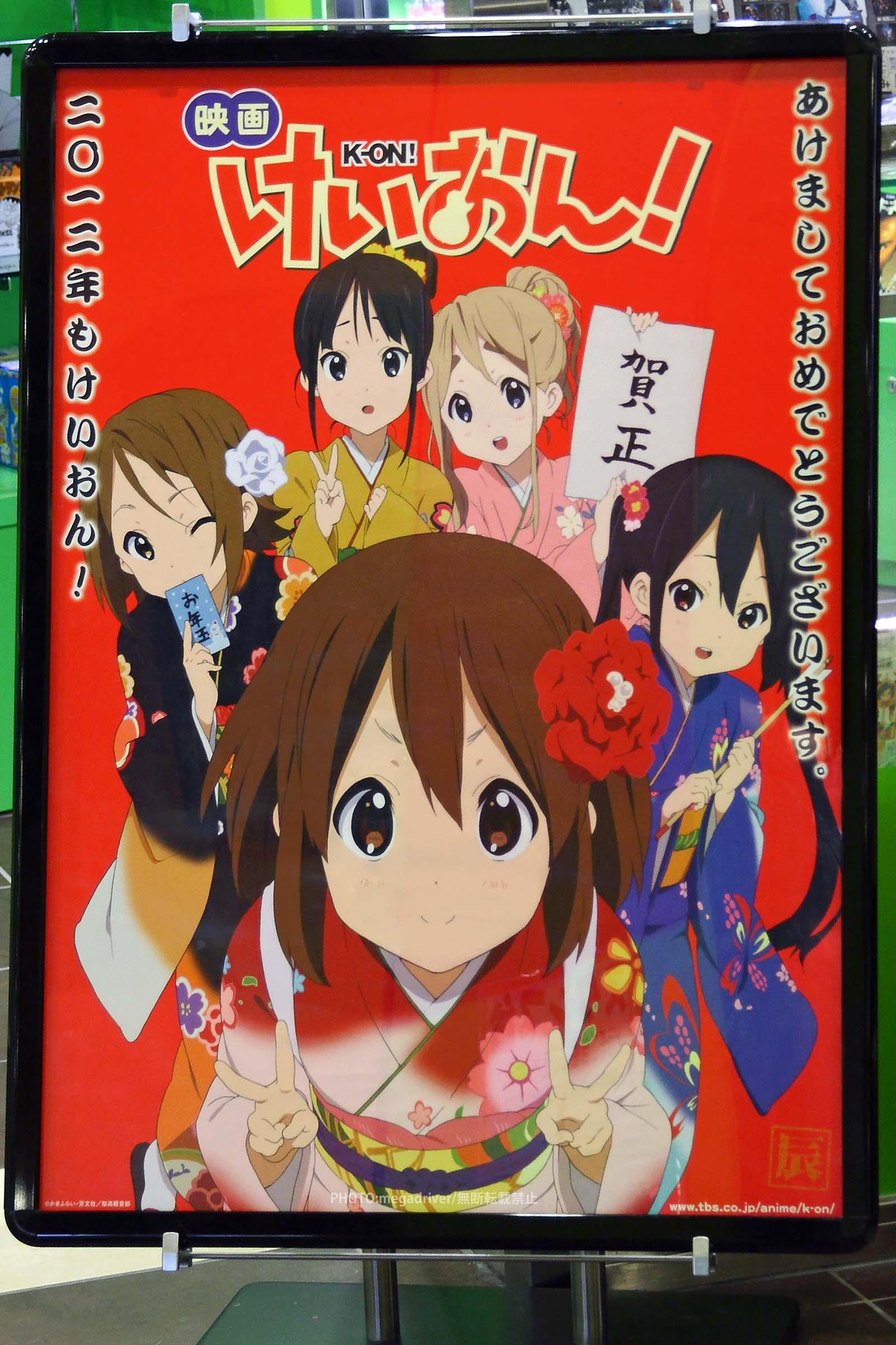 IMG_3229_2_2400 (お正月限定!映画「けいおん!
