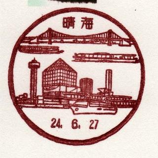 harumi_stamp_500.jpg