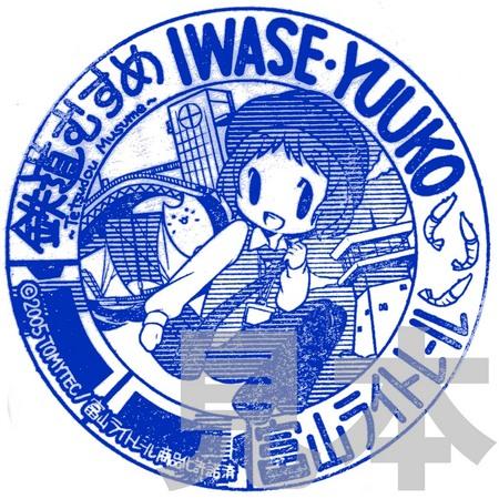 iwasestamp02.jpg