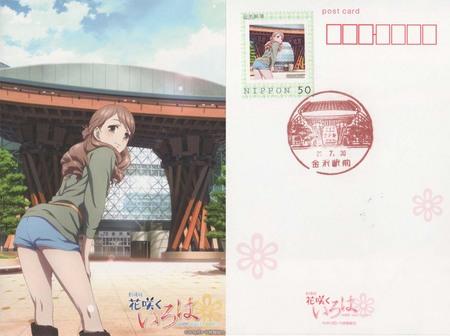 kanazawaekimae.jpg