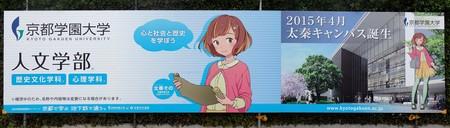 kyotogakuen_jinbunbaku0.jpg