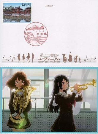 postcard_eupho01.jpg