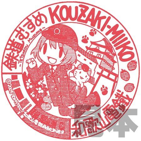 stamp_waka00_1200.jpg