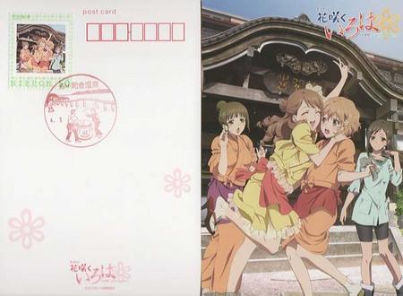 wakuraonsen_stamp600.jpg