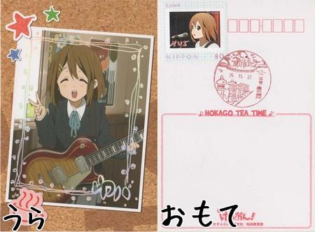 yui_postcard00.jpg