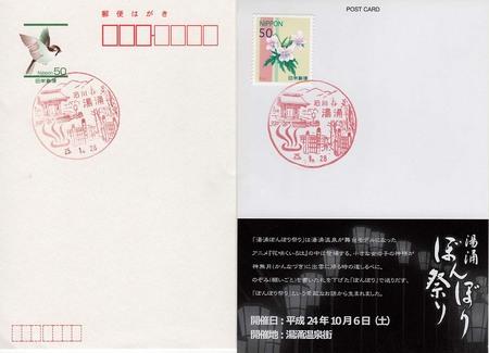 yuwaku_stamp0.jpg